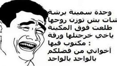 صورة اقوى نكته يمنيه , نكت تفطس من الضحك 2450 3