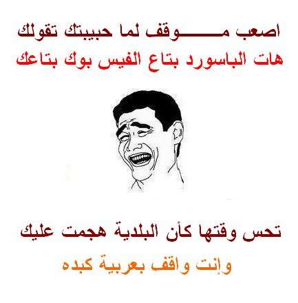 صورة اقوى نكته يمنيه , نكت تفطس من الضحك 2450 8