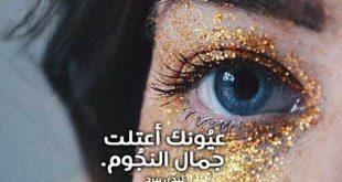 صور كلام في العيون , في عيونك اسرار