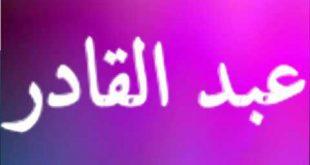 معنى اسم عبد القادر , صور مكتوب عليها عبدالقادر