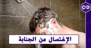 طريقة الغسل من الجنابة , كيفية الطهارة الصحيحة