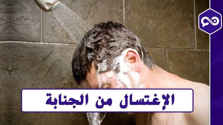 صور طريقة الغسل من الجنابة , كيفية الطهارة الصحيحة