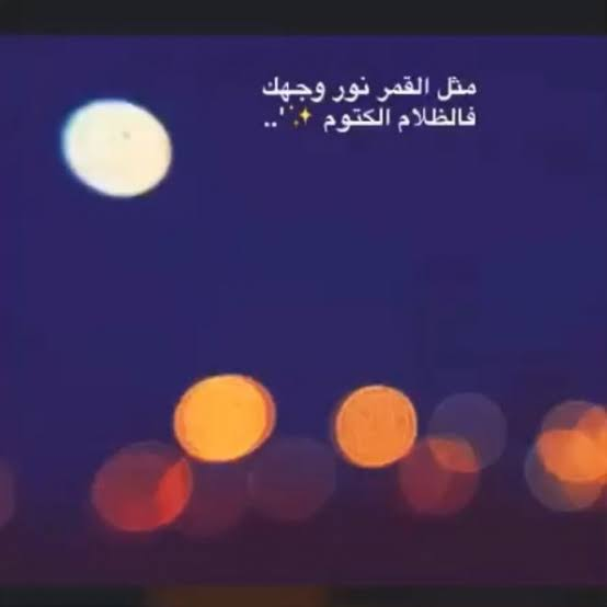 صور اجمل ما قيل عن القمر , سحر قمر الليالي
