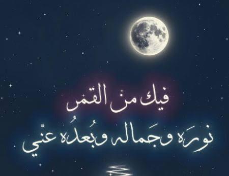 صورة اجمل ما قيل عن القمر , سحر قمر الليالي