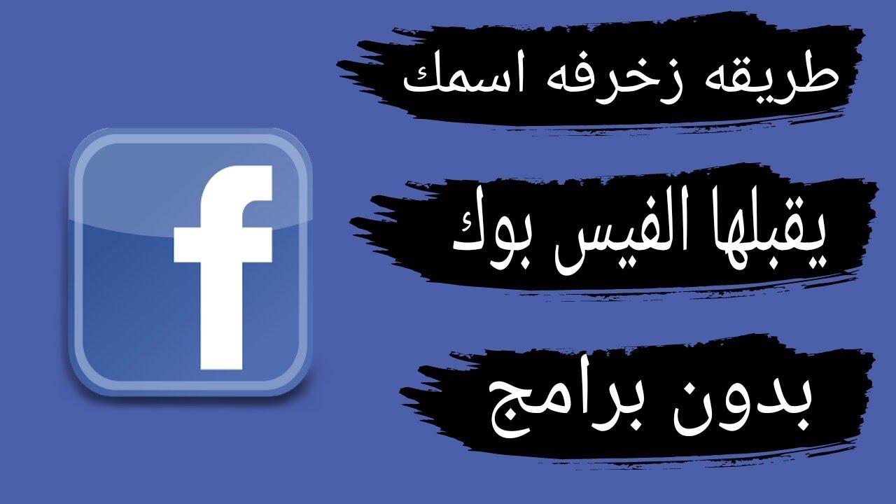 صورة تغيير الاسم في الفيس بوك بالزخرفه , جعل اسم حسابك علي الفيس مزخرف