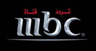 صور تردد قناة ام بي سي 1 , تردد MbC 1 علي النايل سات