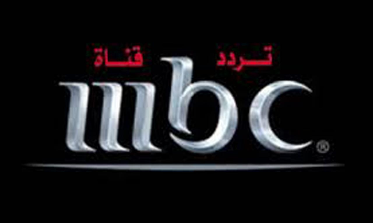 صورة تردد قناة ام بي سي 1 , تردد MbC 1 علي النايل سات