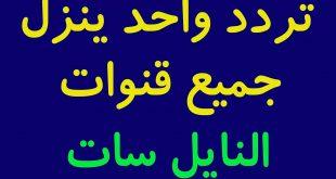 صور تردد عرب سات 2019 , ترددات قنوات العرب سات
