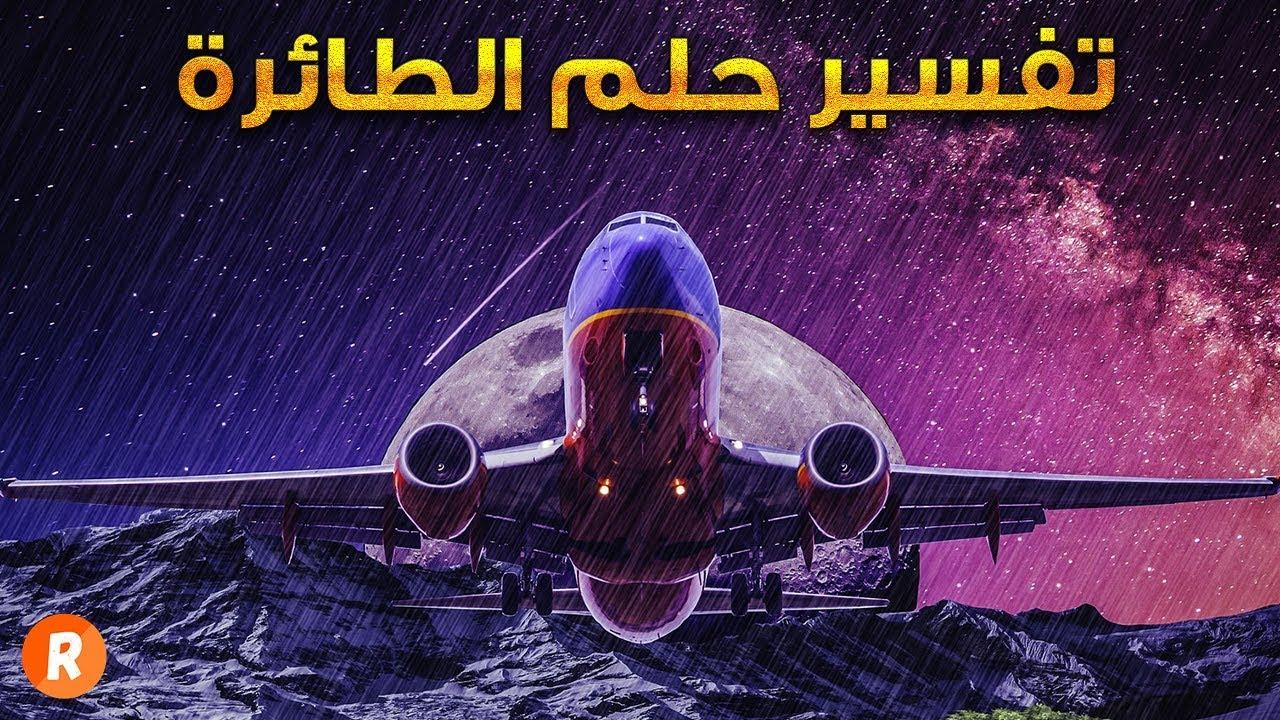 صورة رؤية الطائرة في المنام لابن سيرين , تفسير حلم الطائرة لابن سيرين 3798