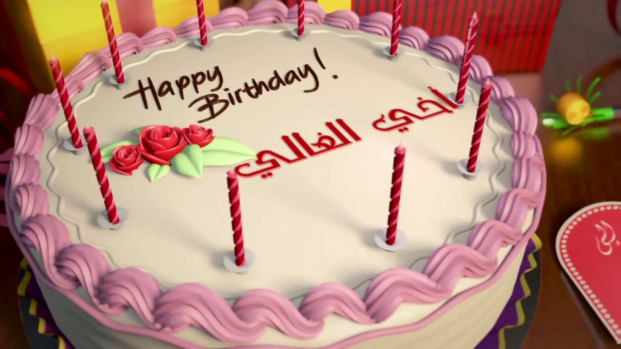 صورة تورتة عيد ميلاد محمود , مظاهر الاحتفال بعيد ميلاد محمود