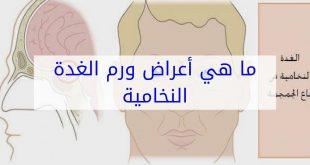 اعراض خمول الغدة النخامية , نتائج قصور الغدة النخامية