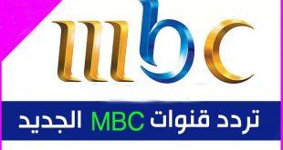 صور ترددات قنوات mbc الجديدة , قنوات ام بي سي علي النايل سات