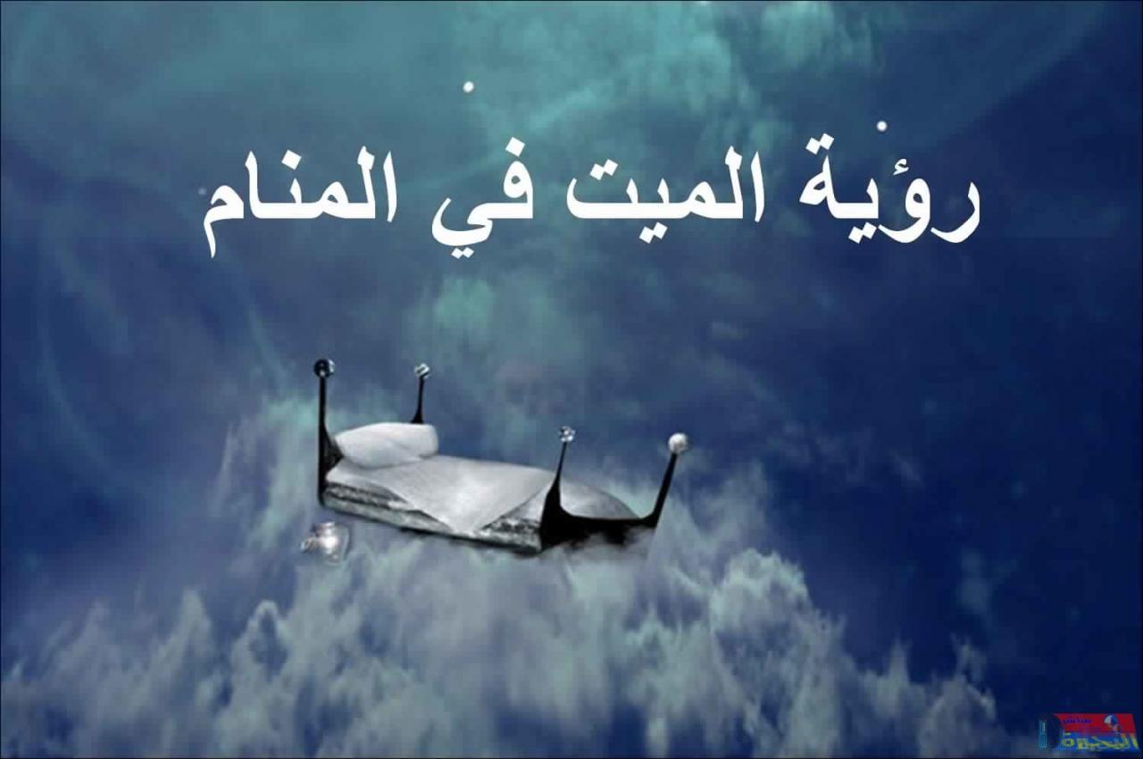 رؤية الميت يسافر في المنام , تفسير حلم ان الميت يسافر - الغدر والخيانة
