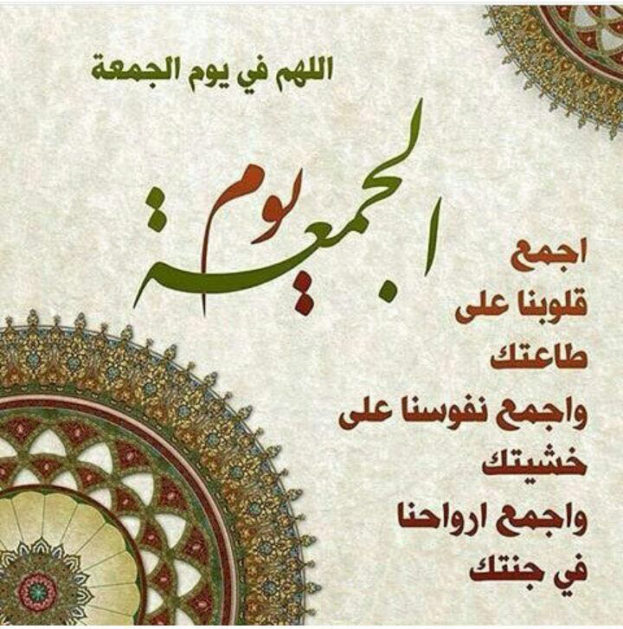 صورة هدية يوم الجمعة , بطاقات تهنئه و هدايا يوم الجمعه