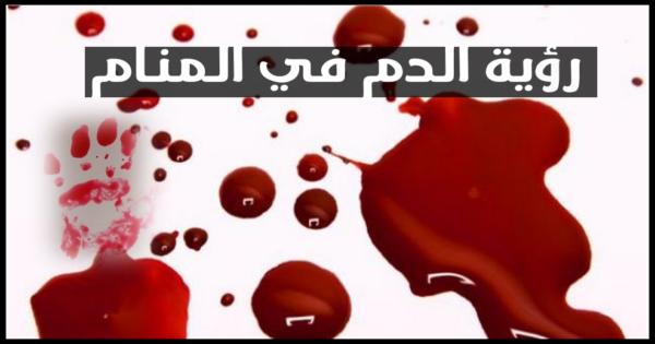 صورة رؤية الدم في المنام يخرج من شخص اخر , ماذا لو رايت دم شخص في الحلم