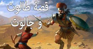 صورة هل طالوت هو نفسه داوود , ماهي قصه الملك طالوت