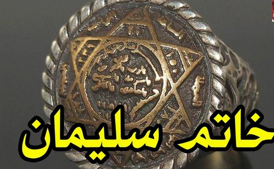 صورة ما هو خاتم سليمان , قصه خاتم سليمان الحقيقيه