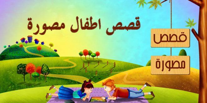 صورة قصص اطفال قبل النوم عمر 3 سنوات مصورة , قصة جميلة لابني