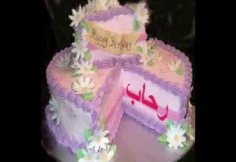 صورة تورتة عيد ميلاد مكتوب عليها رحاب , يا رحاب انا طه