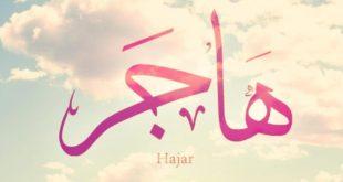 صورة اسماء بحرف ه , الهاء هبة النيل