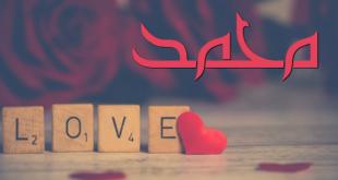 صورة اجمل صور اسم محمد , فى قلوبنا محمد