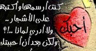 صورة كلمات حب عشق , العشق بك هلاك