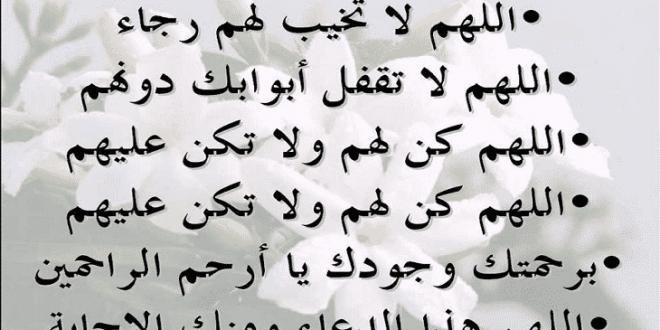 صورة دعاء الفرج كتابة , يارب فرج همومى