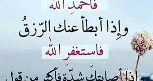 صورة رسائل اسلاميه للواتس اب , اذكر الله لعلك تؤخذ