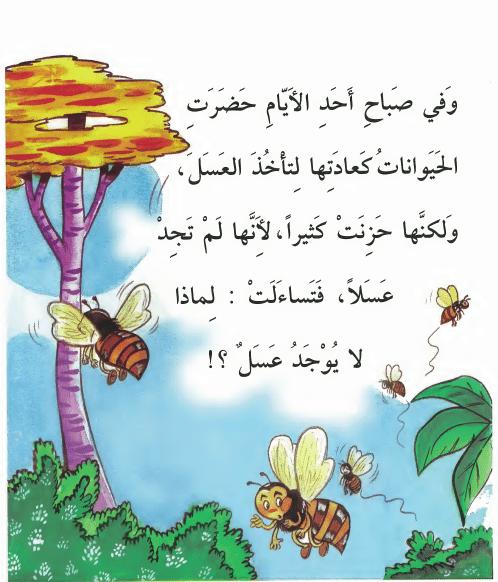 صورة قصة قصيرة جدا للاطفال , اجمل قصص قبل النوم للاطفال