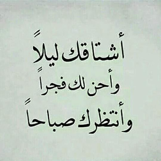 صورة كلمات شوق للحبيب , عبارات حنين و شوق للحبيب