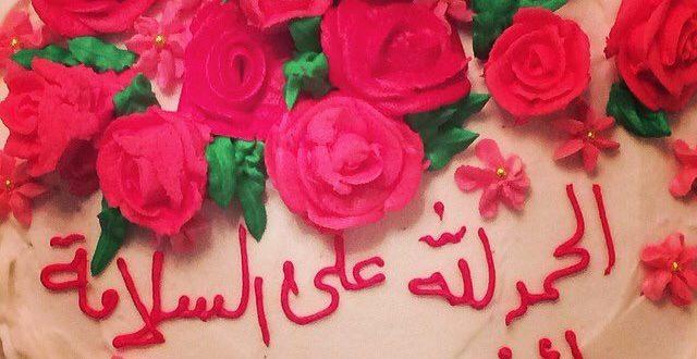 صورة رسائل رجوع الحبيب من السفر , بطاقات حمدلله علي السلامه