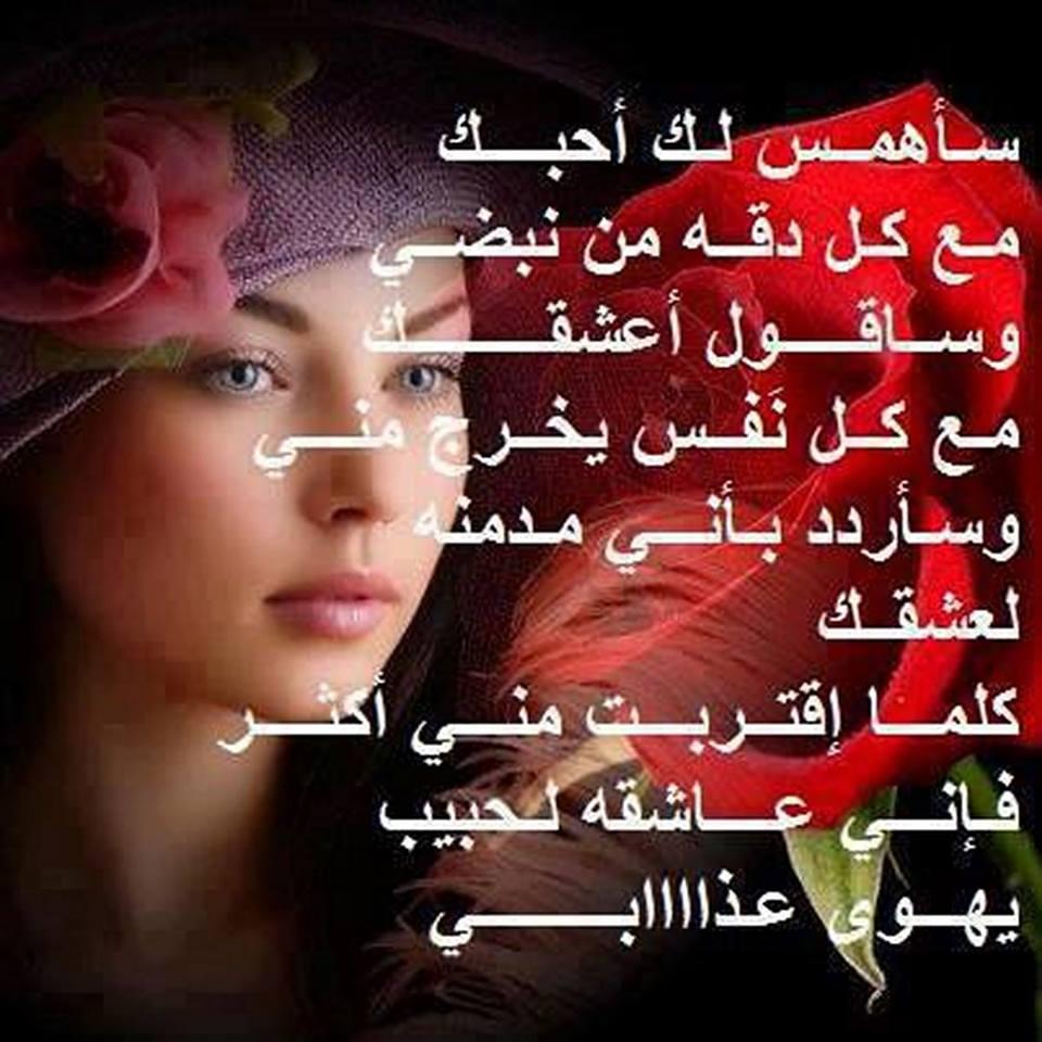 صورة تنزيل اشعار حب , تحميل قصائد رومانسيه