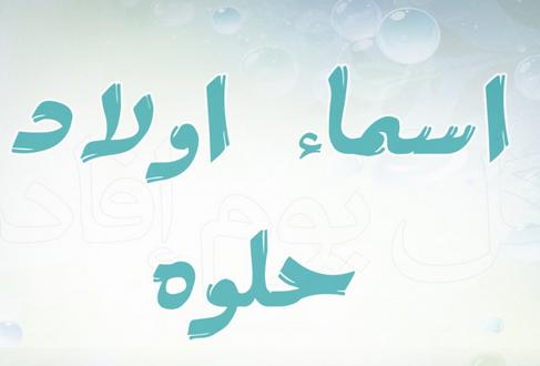 صورة القاب حلوه للشباب مزخرفه , فيجو الدخلاوي و حمو بيكا