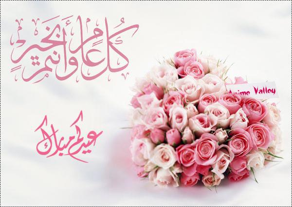 صورة اجمل الصور للتهنئة بعيد الفطر , كل سنة وكل المسلمين بخير