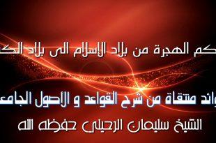 صورة حكم الهجرة الى بلاد الكفر , ماهو حكم سفر المسلم الي دول غير المسلمين