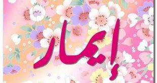 صورة اسماء فارسية للبنات ومعانيها , اسم بنوتك من اصل فارسى
