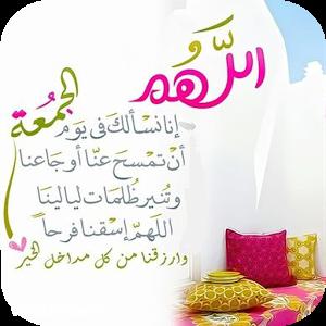 صورة كلمات يوم الجمعة , اللهم اجعلها جمعة مباركة