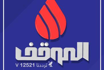 صورة تردد قناة الموقف , نوعية البرامج اللي بتقدمها قناة الموقف