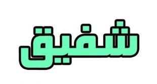 صورة معنى اسم شفيق , ما اصل الاسم و هل هو محرم