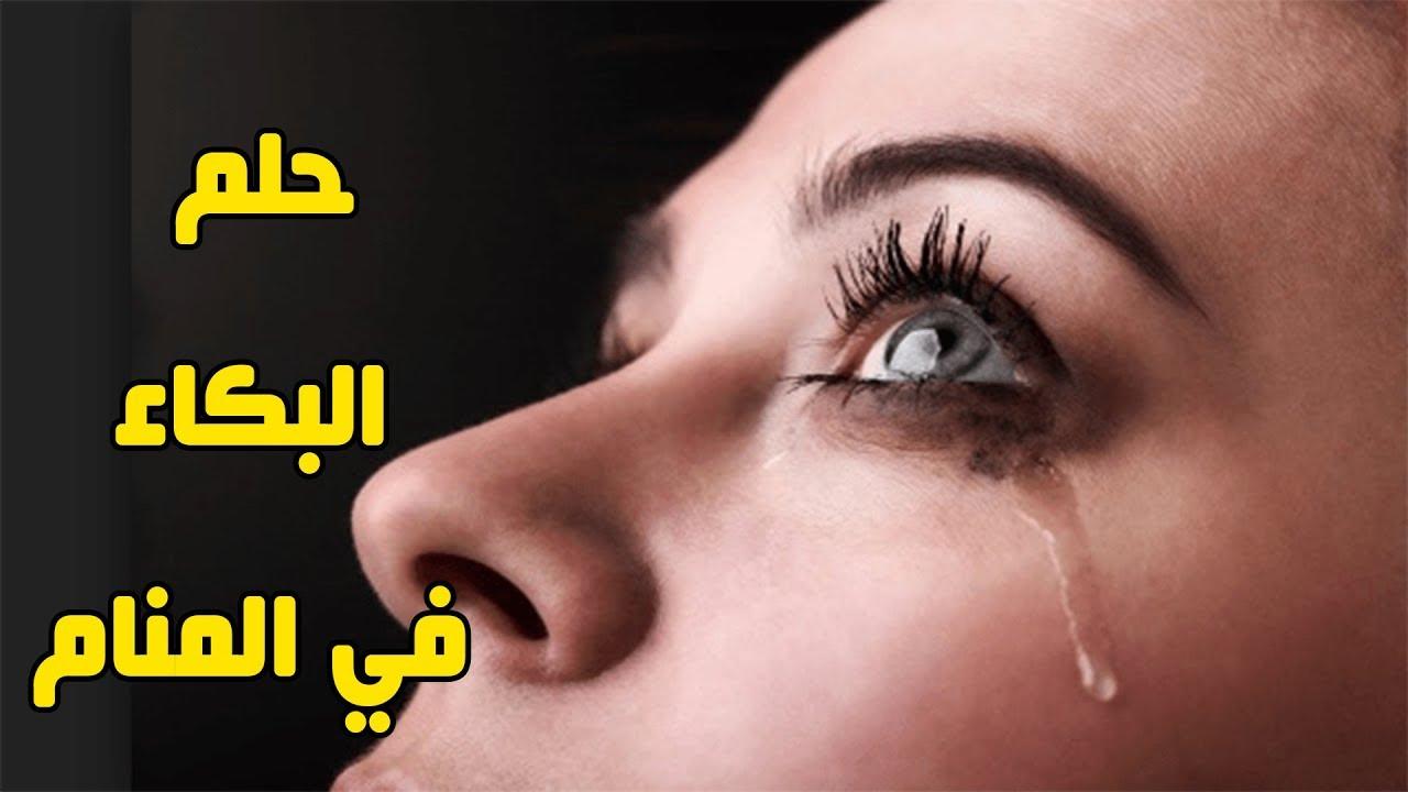 صورة تفسير الاحلام البكاء في الحلم , سبب البكاء في الحلم 2691 2
