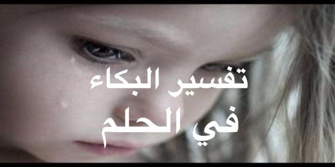 صورة تفسير الاحلام البكاء في الحلم , سبب البكاء في الحلم