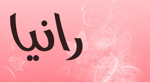 صورة رانيا معنى الاسم , صور تحمل اسم رانيا