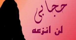 صورة كلام جميل عن حجاب المراة , اجمل ما قيل عن الحجاب