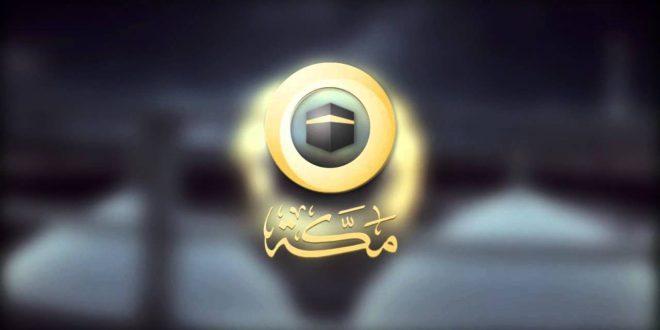 صورة تردد قناة مكة المكرمة , تردد اضافة قناة مكة المكرمة علي النايل سات