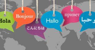 صورة فوائد تعلم اللغات , اهمية اللغات المختلفة