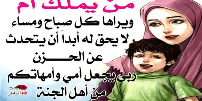 صورة اجمل العبارات عن الام مع الصور , كلام جميل عن فضل الام
