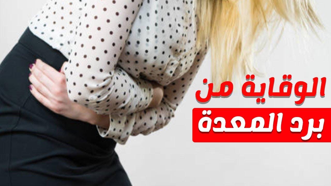 صورة اعراض برد البطن , علامات الاصابة ببرد البطن 2990 1