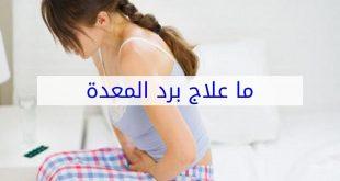 اعراض برد البطن , علامات الاصابة ببرد البطن