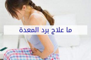 صورة اعراض برد البطن , علامات الاصابة ببرد البطن
