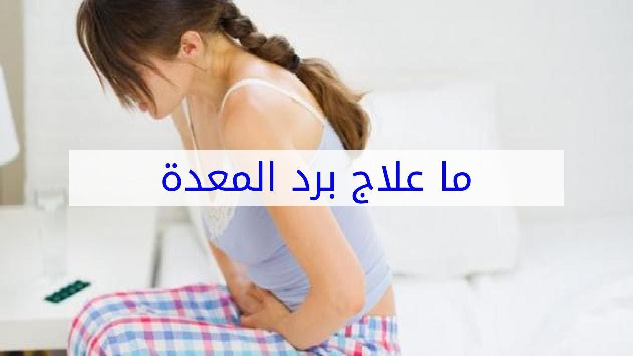 صورة اعراض برد البطن , علامات الاصابة ببرد البطن 2990